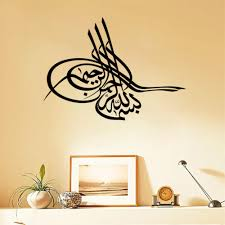 compare prices on 3d arabic wall art online shopping buy low arabic wall decals for home decoration muslim vinyl wall mural islam wall art stickers quran 3d