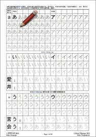 learning japanese alphabet kana practice sheet or kana copybook