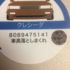 toyota online store eqvipped toyota cressida gx71 parking permit sticker online