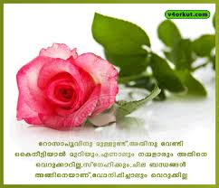 wedding wishes malayalam scrap marrychoice marriage quotes