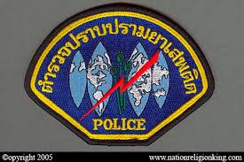 bureau com royal narcotics supression bureau