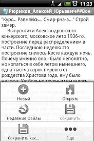 android notepad notepad for android for free