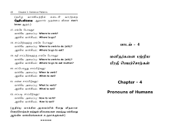 sentence pattern in english grammar spoken english in tamil and without grammar nlrc s new spoken engli