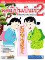 สอนภาษาญี่ปุ่น | ร้านหนังสือ.นะครับ.com
