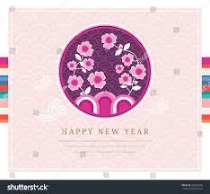 korea tradition new year card vector stock vector 555281326