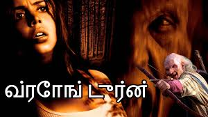 wrong turn tamil dubbed hollywood horror movie 2014 youtube