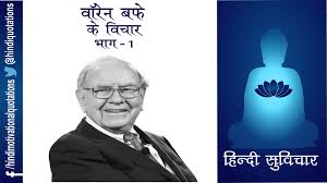 warren buffett biography in hindi hindi motivational quotes ह न द स व च र warren