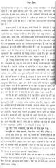 persuasive essay sample pdf patriotism essays research essay structure outline format for orwell essays detail information for short essay on patriotism in hindi title short essay on patriotism