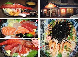 cuisine vitr馥 玄馥日式料理 臺北內湖 玄馥日式料理 簡餐 上好呷美食討論區