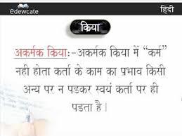 kriya hindi grammer hindi kids rhymes youtube
