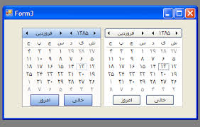 afghan calendar 1393 farsi library working with dates calendars and datepickers