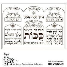 prayers for sukkot sukkah decorations sukkot prayers and blessings