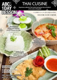 abe cuisine abc cooking studio สถาบ นสอนทำอาหาร