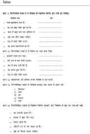हम र ह द worksheet of visheshan