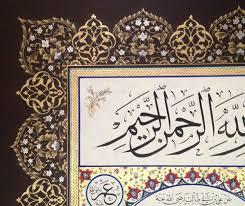 531 best tezhip images on islamic islamic