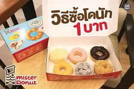 mister cuisine บอกทร ค ซ อ mister donut ช นละ 1 บาท ทำไงมาด sale here