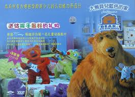 popping pandas mandarin chinese bilingual dvds u0026 books for children