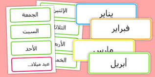arabic days of the week primary resources translated page 2