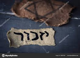 yizkor prayer in badge and hebrew word yizkor for remember stock photo