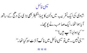 wedding quotes urdu likeable wedding match urdu latifa