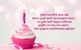 Happy Birthday Wishes Message Happy Birthday Sms Wishes Messages In Marathi Language Font