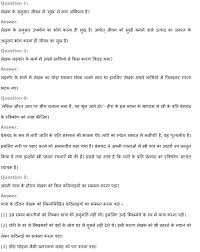 ncert solutions for class 9th hindi chapter 2 ल ह स क
