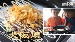 cuisine v馮騁ale 爆好味大阪燒 親子樂廚 am730