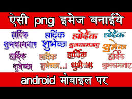 android font how to marathi calligraphy font on android marathi