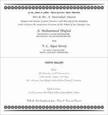 Islamic Wedding Cards Muslim Wedding Invitation Card Design Free Printable Invitation
