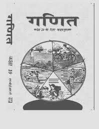 Ncert Hindi Class 10 Mathematics Flexiprep