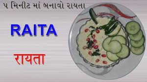 र यत र स प how to make raita in hindi gujarati