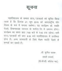 parvatibai gokhale vigyan mahavidyalaya