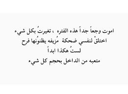 متعبه بحجم كل شئ اقتباسات pinterest arabic quotes arabic