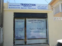 bureau de traduction ouverture d un bureau de traduction القبة المتحدة kouba