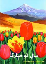 nowruz greeting cards free iranian new year greeting cards free new year