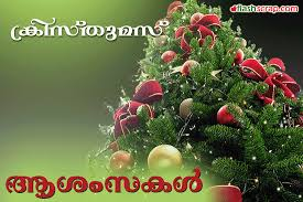christmas words malayalam new year info 2018
