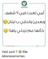 Lebanese Memes - wwwlebanese memesorg lebanese memes so l u t i o n s heik sarit