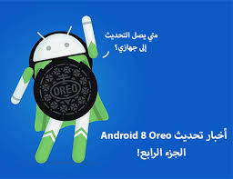 update android news update android 8 oreo part iv technology news world