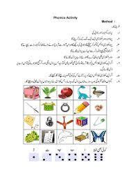phonics game in urdu language by durdanasaleemeva teaching
