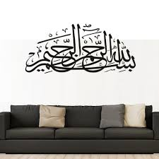 Stickers For Wall Decoration Popular Arabic Wall Stickers Buy Cheap Arabic Wall Stickers Lots