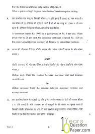 Cbse 2015 Economics Class Xii Board Question Paper 10 Years