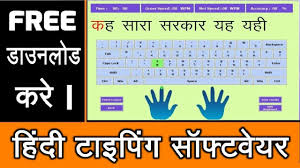 free typing full version software download hindi typing software free download hindi typing master 100