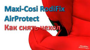 siege auto bebe confort rodi air protect maxi cosi bebe confort rodifix airprotect как снять чехол