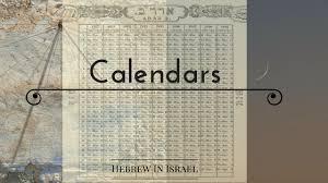 hebrew calendars hebrew in israel calendars learn torah hebrew in israel