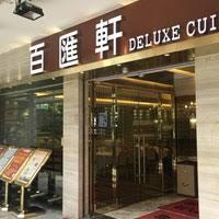 deluxe cuisine deluxe cuisine 百匯軒