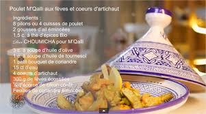 cuisine choumicha poulet vidéo choumicha poulet frit aux fèves et d artichauts