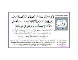 six kalimas of islam with english and urdu translation