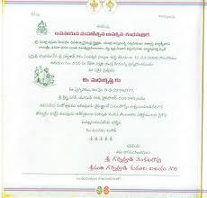 Naming Ceremony Invitation Card Madhu U0027s Thread Ceremony Invitation Page2 Upanayanam Thre U2026 Flickr