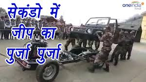 indian army jeep indian army dismantle jeep with in two minutes watch video