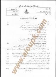 pakistan studies compulsory code 317 u2013 aiou old papers spring 2013
